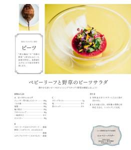 v49_toku_recipe_024-001